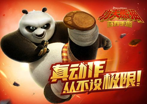 《功夫熊猫》手游太极密卷怎么获得
