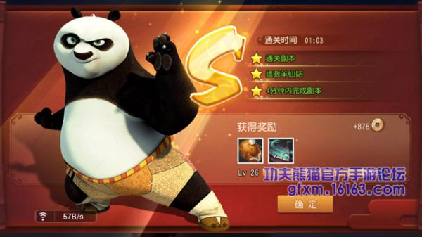 《功夫熊猫》手游第二章图2-6监牢突围怎么S级三星通关