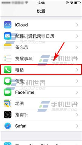 苹果iPhone6S开机菜单导航怎么关闭