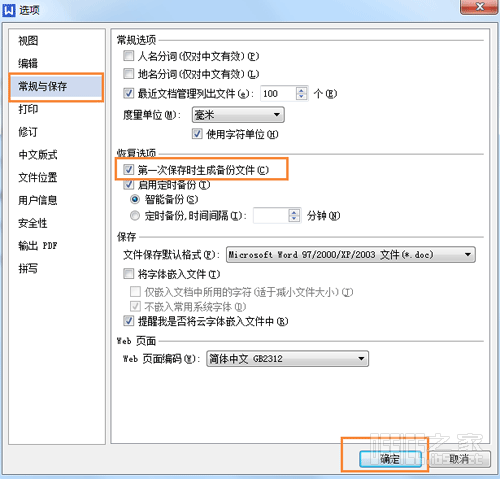 WPS文字自动备份功能在哪 WPS如何开启自动备份