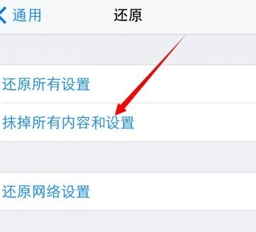 iPhone怎么一键抹掉所有内容和设置