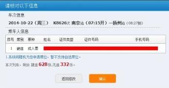 12306怎么订往返票 往返火车票网购方法
