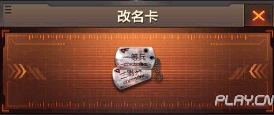 CF手游《穿越火线:枪战王者》怎么改名字