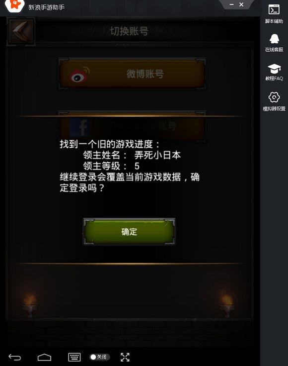 《列王的纷争》iOS账号如何在电脑上登陆 怎么安卓登陆