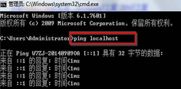 win7电脑怎么检查localhost是否处于正常状态