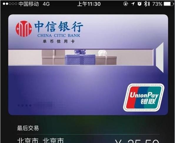 iOS9.2 Apple Pay如何添加银联卡