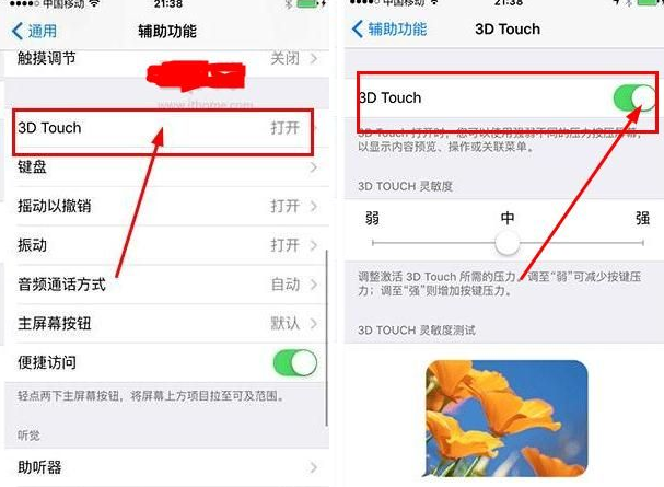 iPhone6S 3D touch如何关闭