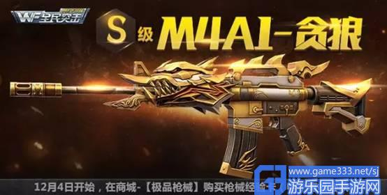 《全民突击》M4A1-贪狼怎么获得 如何抽 多少钱