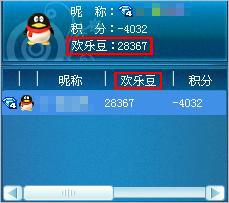 在哪查看QQ游戏欢乐豆的数量?如何查看欢乐豆数量