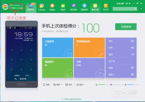 360手机助手怎么设置软件默认安装到SD卡中