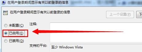 怎么让win7电脑记录下用户的登陆时间