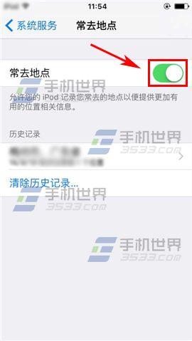 苹果iPhone6S如何关闭常去地点