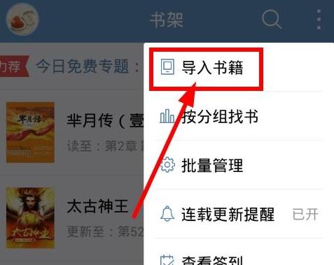 QQ阅读如何导入小说