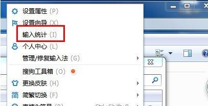 Win7系统怎么查看搜狗输入法打字速率方法
