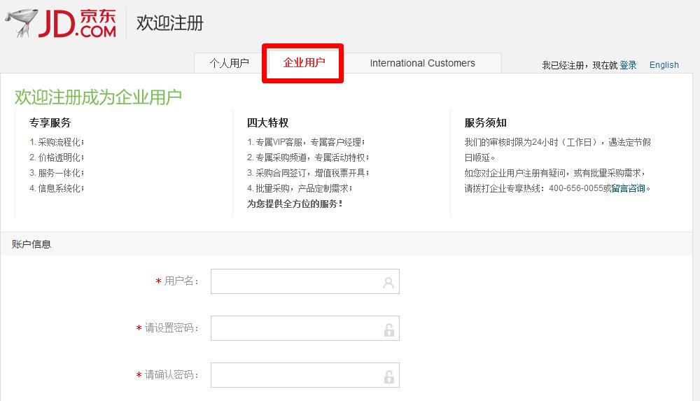 京东商城如何注册企业会员