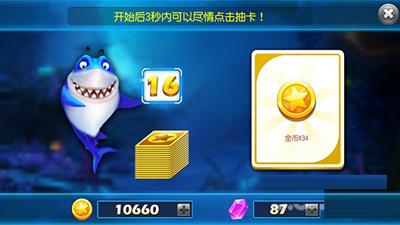 捕鱼达人3抽卡模式怎么玩,捕鱼达人3抽卡模式玩法