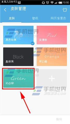 UC浏览器怎样更换皮肤颜色