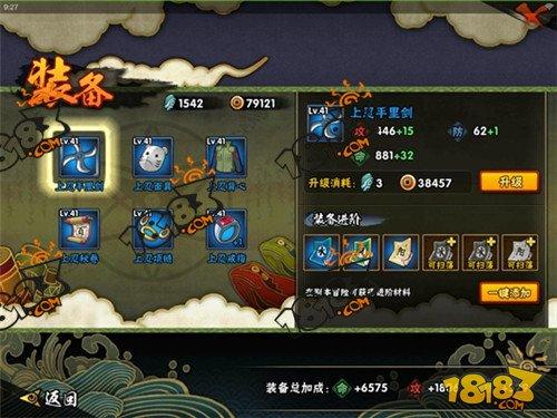 《火影忍者》手游战斗力如何提升 战力提升六种方法