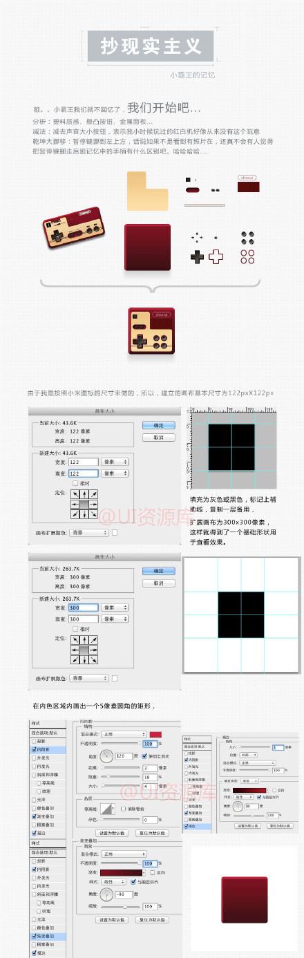 PS绘制设计小霸王的记记图标