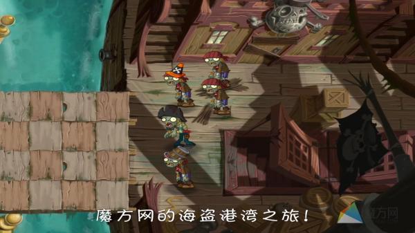 《植物大战僵尸2》海盗港湾第3关通关攻略