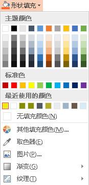 怎么使用PPT幻灯片取色器
