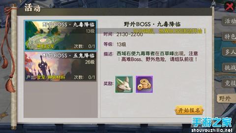 《蜀山战纪之剑侠传奇》如何提高灵宠等级?