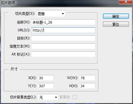 PS+DW轻松完成网页制作!
