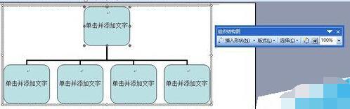 怎么用word简单制作组织架构图