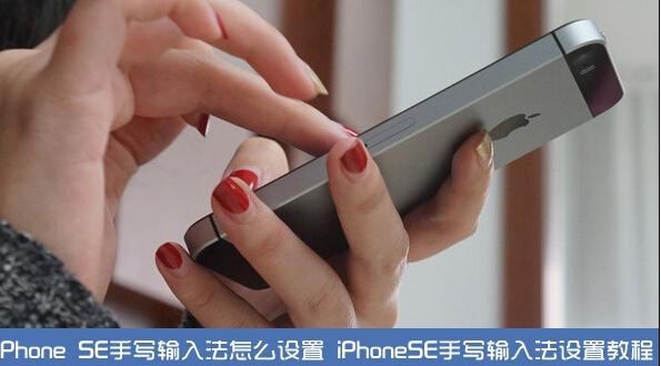 iPhone SE手写输入法怎么设置