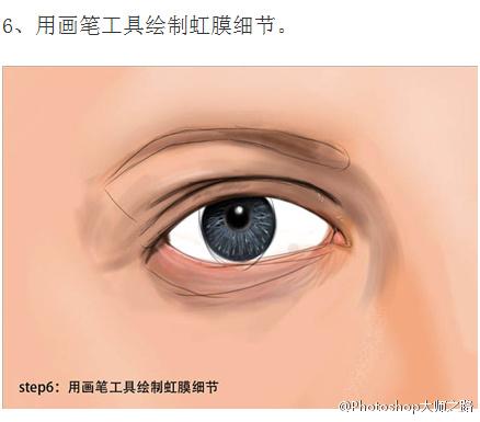 ps简易鼠绘眼睛教程