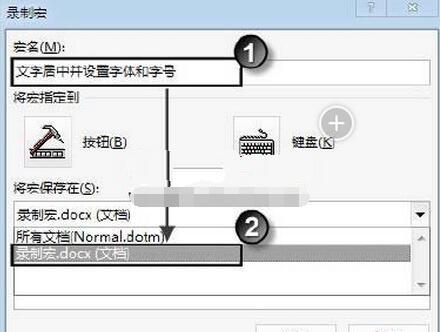 Word 2013文档怎么录制宏