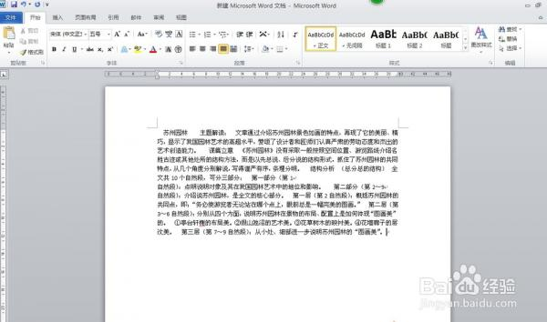 从百度文库复制到word的文档格式乱的解决方法