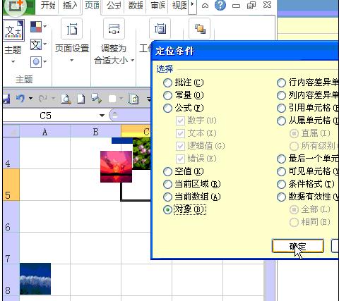 Excel如何快速对齐图片和单元格