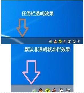 怎么将win7任务栏设置成透明