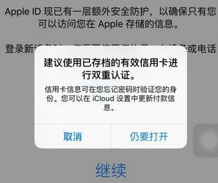 Apple ID怎么设置双重认证
