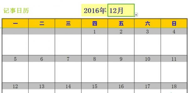 excel2016怎么新建日历记事本