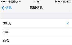 iPhone怎么设置定期自动删除短信