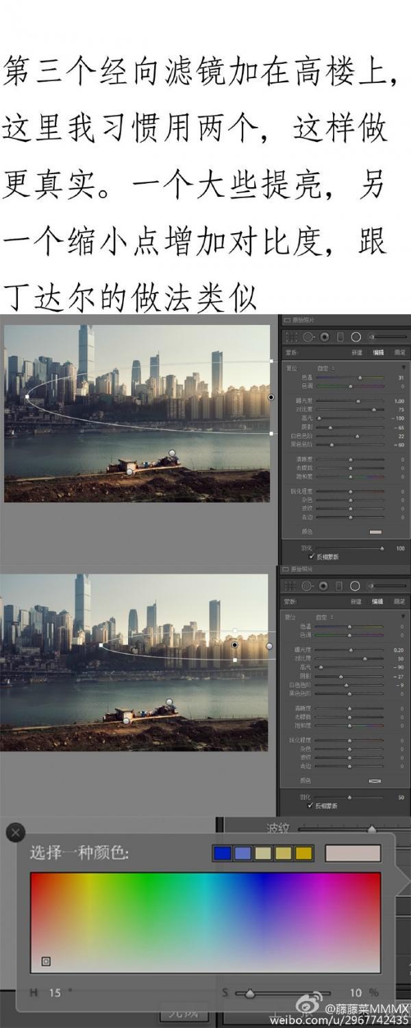 PS+LR 城市风光摄影拍照后期调色