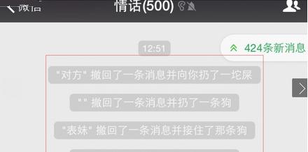 微信撤回一条消息并摸了你的小脸玩法攻略