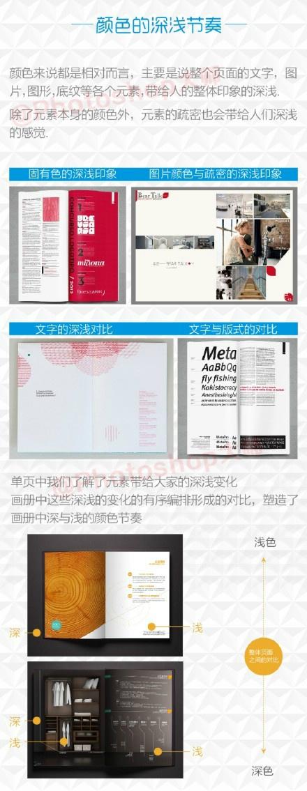 海报画册平面设计时应该注意什么?技巧大全