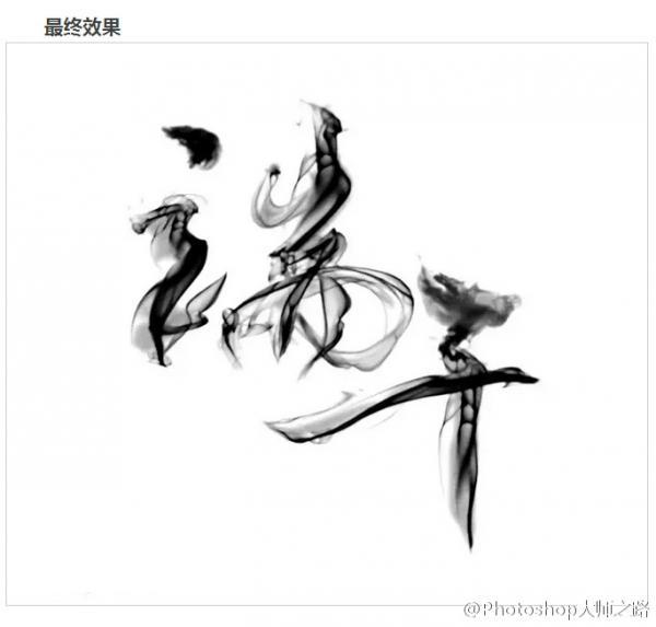 用Photoshop制作中国风水墨烟雾艺术字