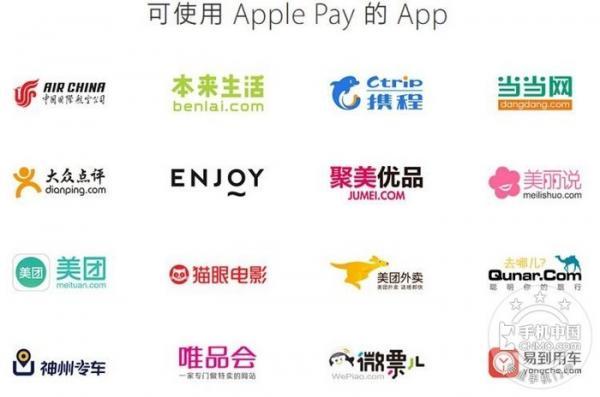 家乐福能用apple pay支付吗?apple pay支持商家及app集合