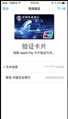 Apple pay绑定信用卡流程大解析