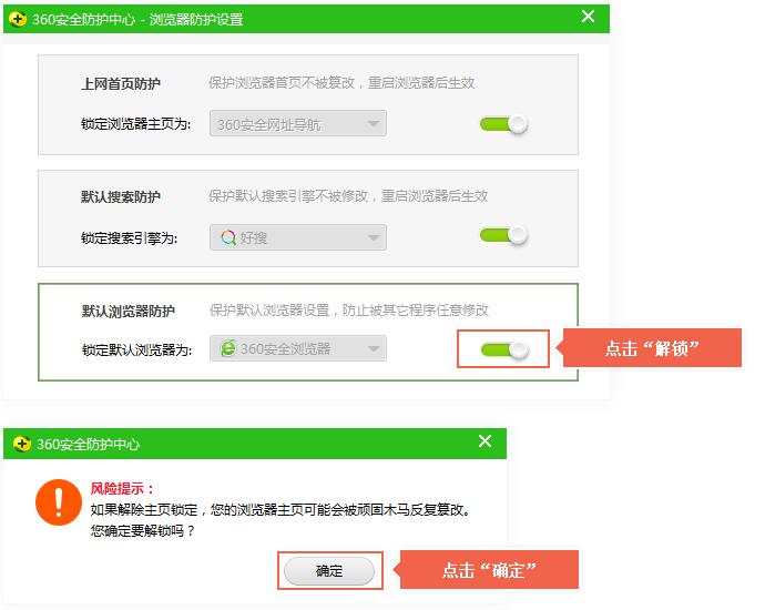 如何设置默认浏览器 用360安全卫士修改默认浏览器