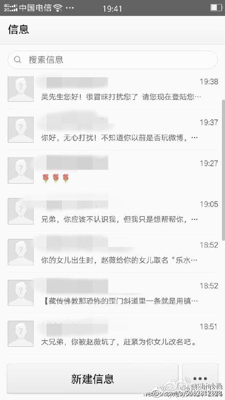 赵薇万惠事件全过程揭秘 赵薇曾予粉丝女儿起名为万惠老公吴乐水之名证据及殴打孕妇视频曝光