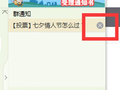 QQ群投票怎么关闭