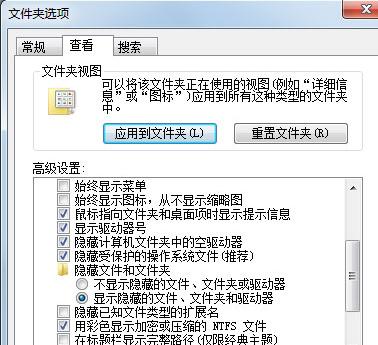 Win7系统怎么显示出隐藏文件?