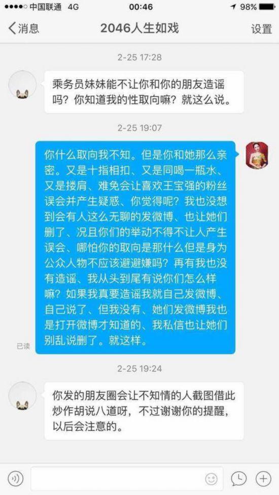 宋喆微博自爆是gay 揭秘王宝强经纪人宋喆到底是不是gay【图】