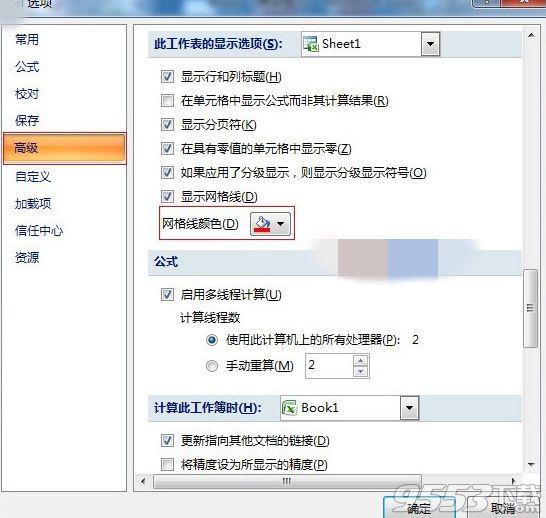 Excel2010怎么修改网格线颜色