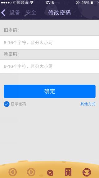 手机qq怎么改密码